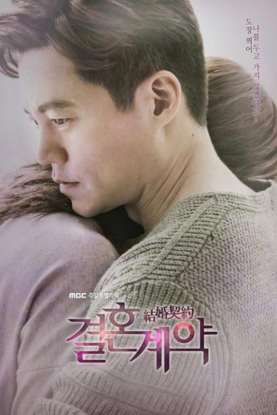 [تصویر:  Marriage_Contract_Poster2.jpg]