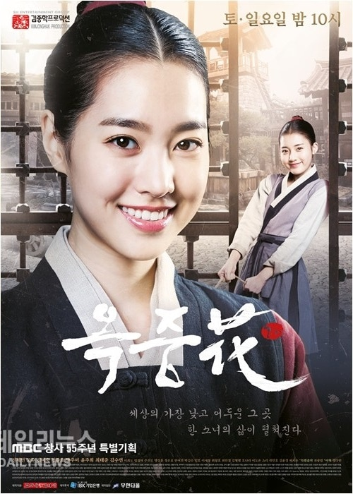 [تصویر:  The_Flower_in_Prison_Poster_2.jpg]