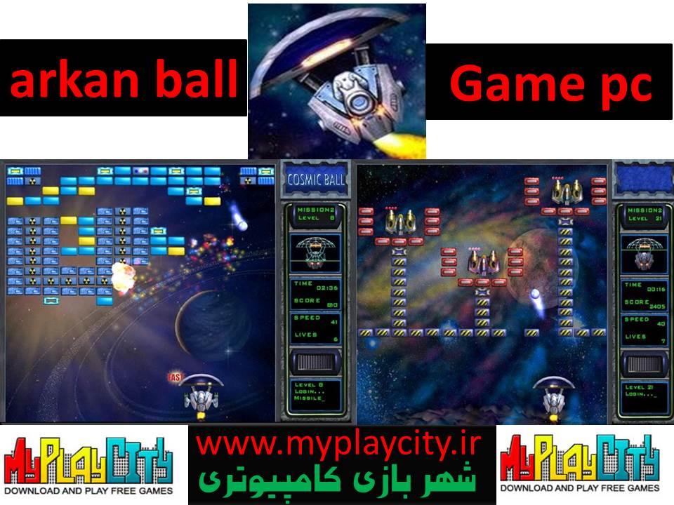دانلود بازی arkan ball برای کامپیوتر