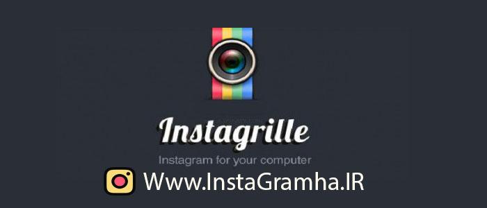 دانلود Instagrille اینستاگرام کامپیوتر