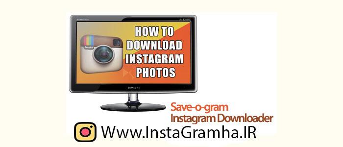 دانلود برنامه Save-o-gram ذخیره تصاویر با فرمت های مختلف برای کامپیوتر