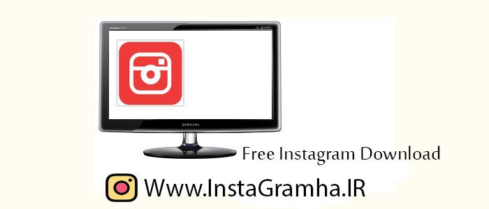 دانلود برنامه Free Instagram Download ذخیره و دانلود تمامی جزئیات اینستاگرام کامپیوتر