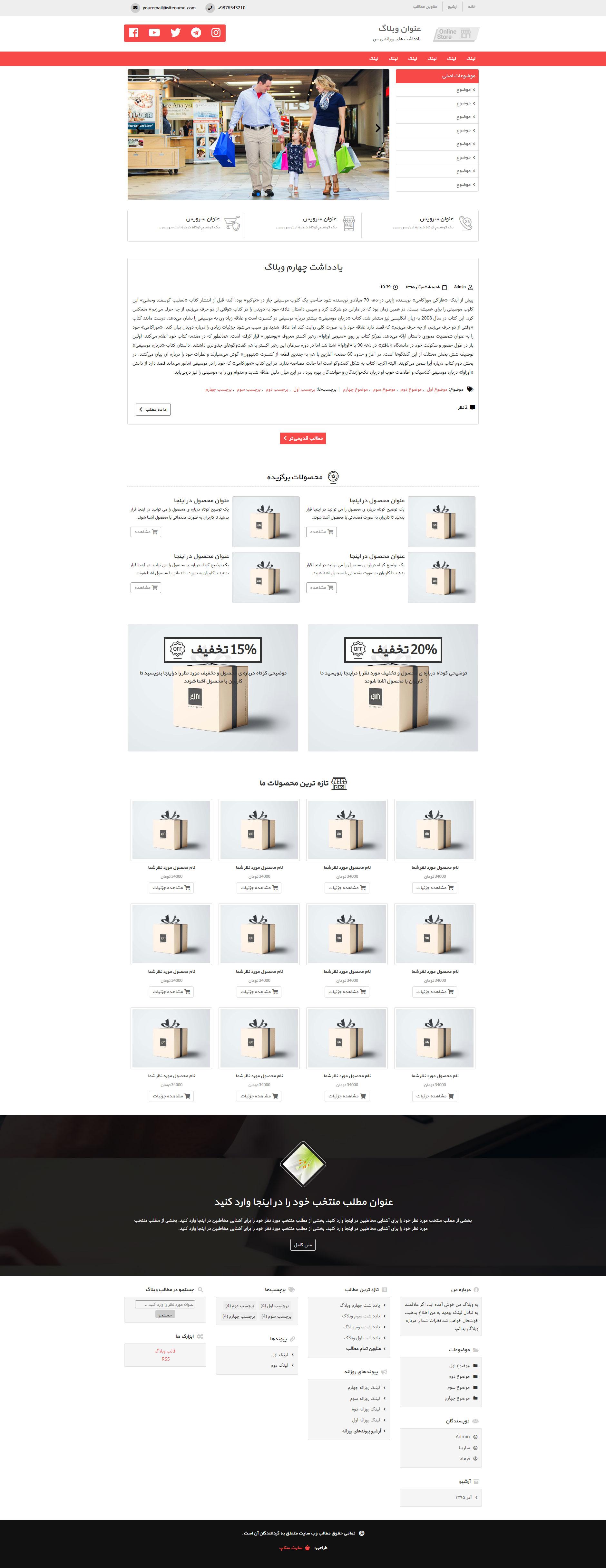 قالب حرفه ای وبلاگ - فروشگاه اینترنتی