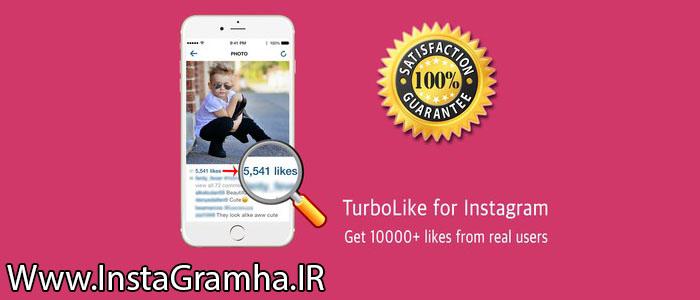 برنامه افزایش لایک رایگان کامپیوتر Turbo Like for Instagram