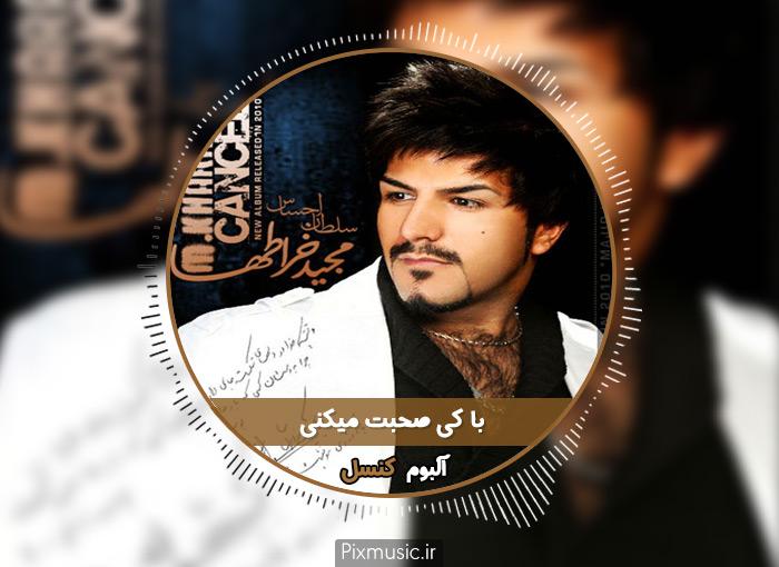 متن آهنگ با کی صحبت می کنی از مجید خراطها