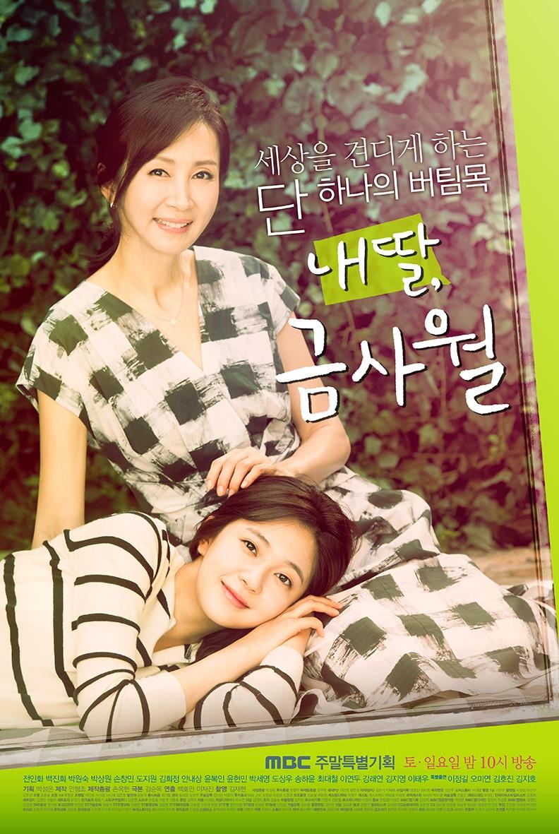 [تصویر:  My_Daughter_Geum_Sa_Wol_Poster1.jpg]