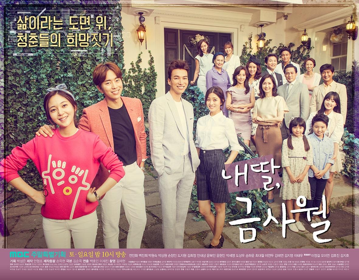 [تصویر:  My_Daughter_Geum_Sa_Wol_Poster4.jpg]