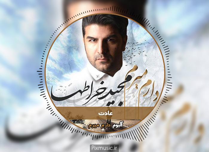 متن آهنگ عادت از مجید خراطها