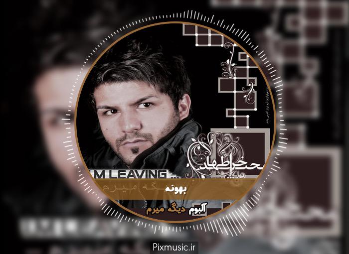دانلود آهنگ بهونه از مجید خراطها