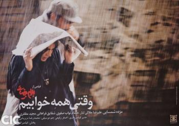 ' وقتی همه خوابیم' مکالمه ای با سینمای ایران