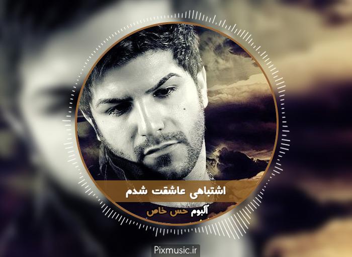 متن آهنگ اشتباهی عاشقت شدم از مجید خراطها