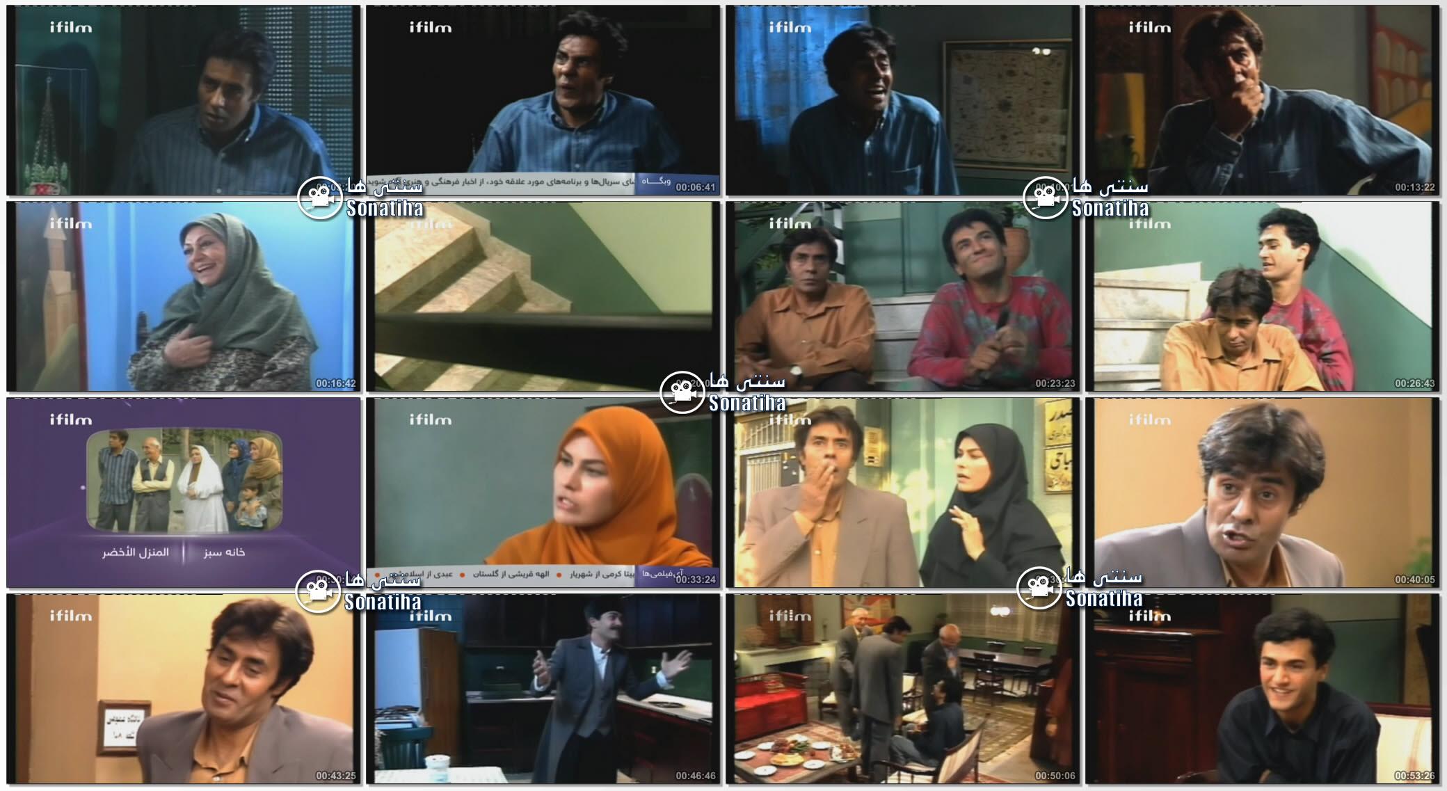 دانلود سریال خانه سبز