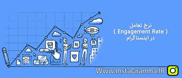 مقاله اینستاگرام : نرخ تعامل( Engagement Rate )در اینستاگرام