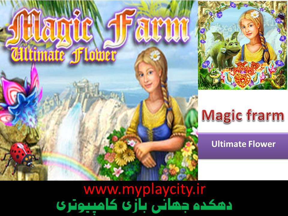 دانلود بازی Magic Farm Ultimate Flower برای کامپیوتر
