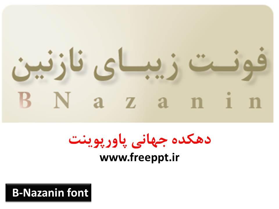 دانلود رایگان فونت b-nazanin