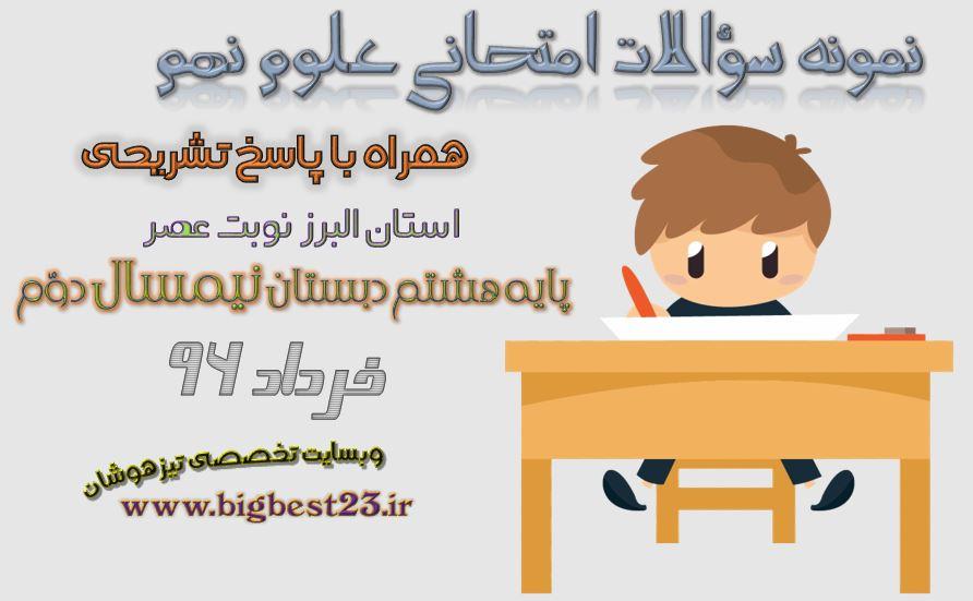 نمونه سوال امتحانی فارسی نهم