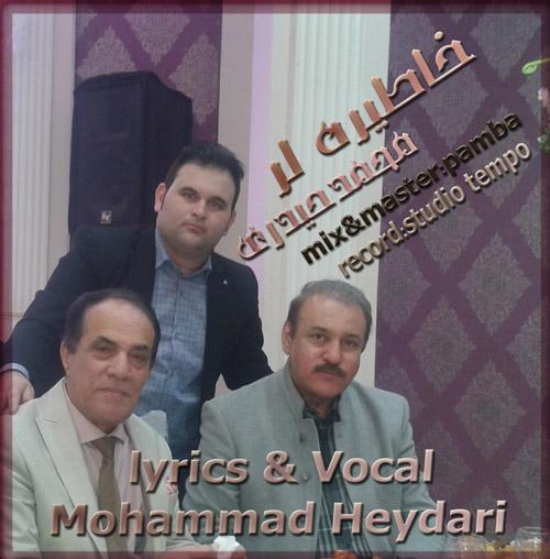 محمد حیدری - خاطیره لر