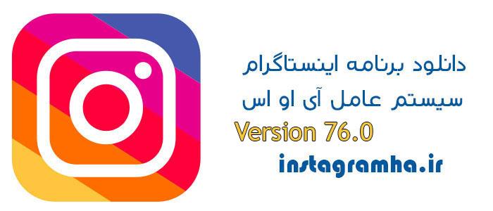 اینستاگرام آیفون Instagram Version 76.0 لینک مستقیم