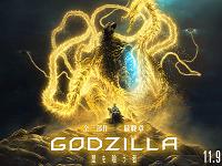دانلود انیمیشن گودزیلا : سیاره خوار - Godzilla: The Planet Eater 2018