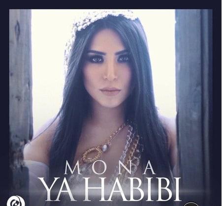 دانلود موزیک ویدیو جدید مونا به نام یا حبیبی