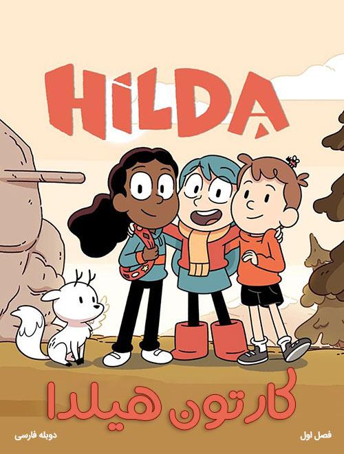 دانلود دوبله فارسی کارتون هیلدا فصل اول Hilda TV Series 2018