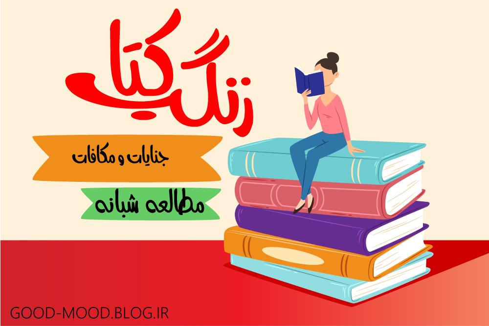 مطالعه شبانه - کتاب جنایات و مکافات