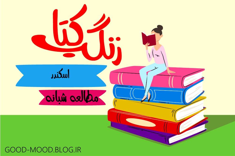 مطالعه شبانه - کتاب اسکندر - الیف شافاک