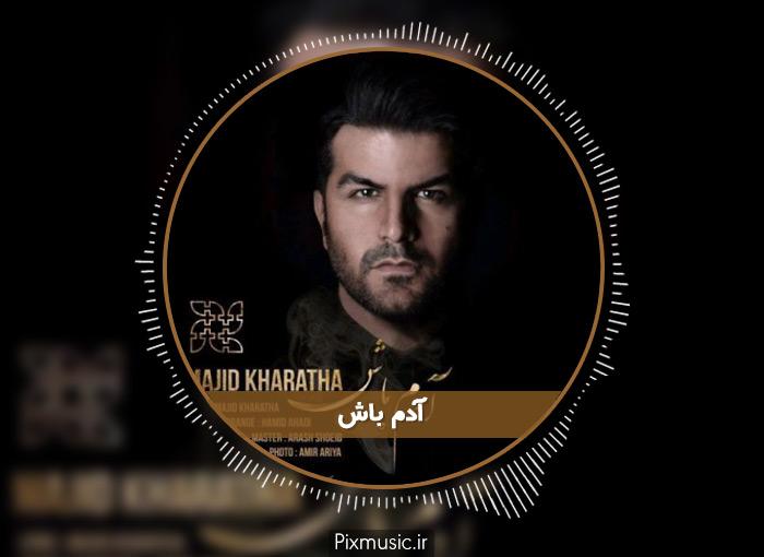 آکورد گیتار آهنگ آدم باش از مجید خراطها
