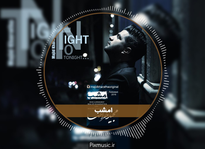 آکورد گیتار آهنگ امشب از مجید خراطها