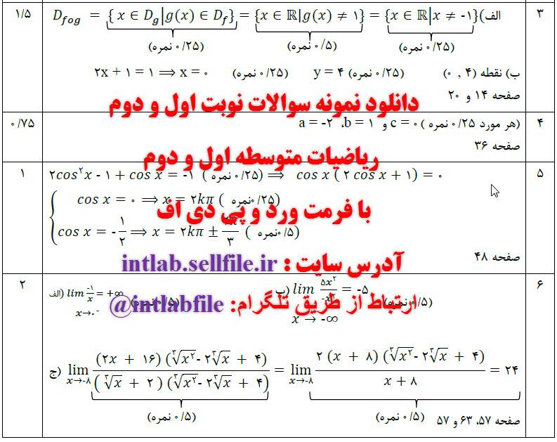 ریاضی 3 تجربی خردادماه 98 تالیفی