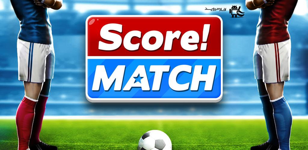 دانلود Score! Match 1.52 بازی فوق العاده