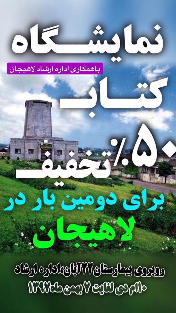 برپایی نمایشگاه بزرگ کتاب در اداره فرهنگ و ارشاد اسلامی لاهیجان