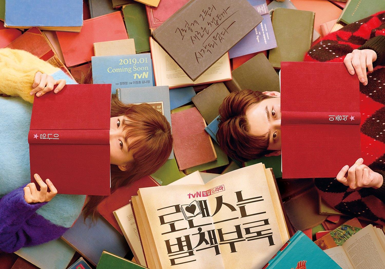 [تصویر:  Romance_Is_a_Bonus_Book_Poster2.jpg]