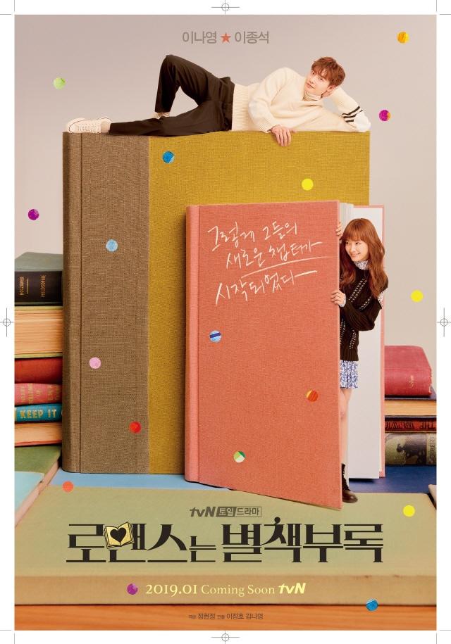 [تصویر:  Romance_Is_a_Bonus_Book_Poster1.jpg]