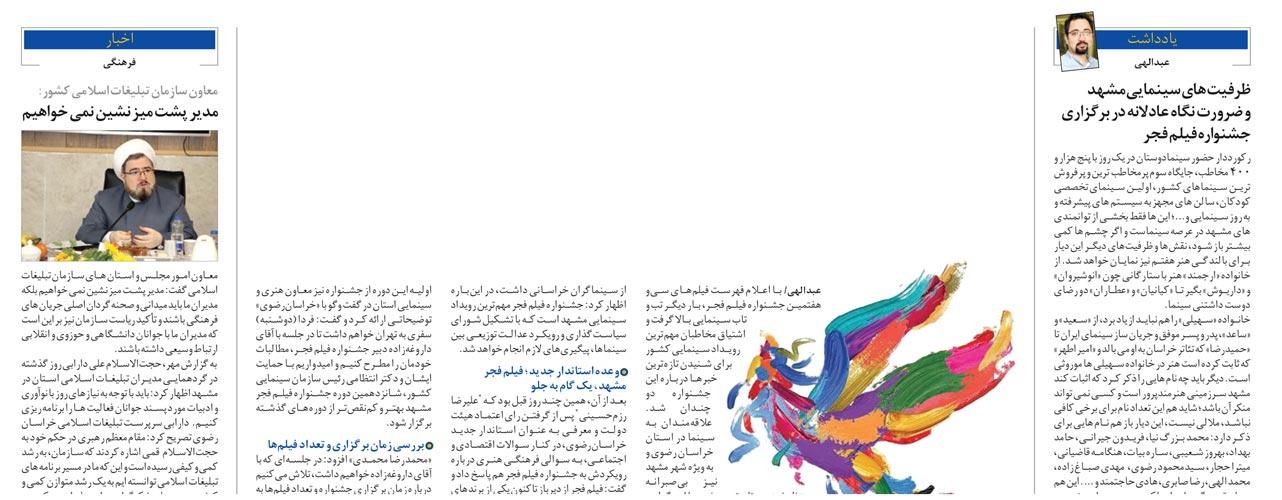 روزنامه خراسان و اولین خبر در باره شانزدهمین جشنواره فیلم فجر مشهد