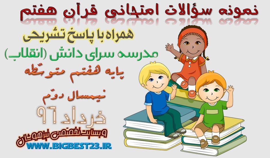 نمونه سوال امتحانی قرآن هفتم