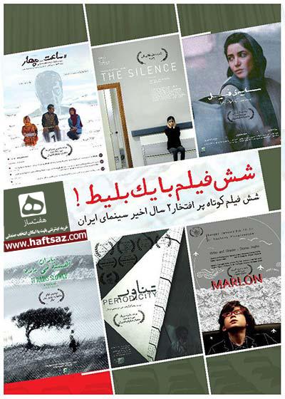 اکران فیلم کوتاه تابستان هنر و تجربه