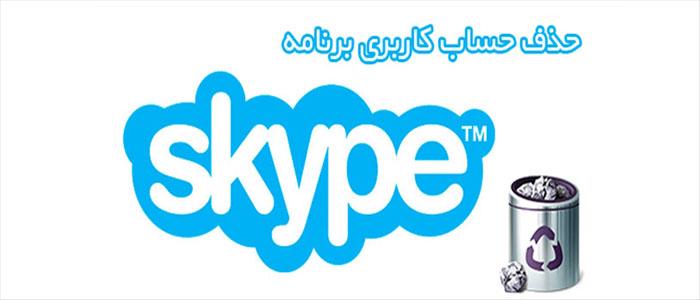 حذف اکانت اسکایپ skype