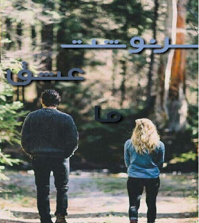 رمان سرنوشت عشق ما