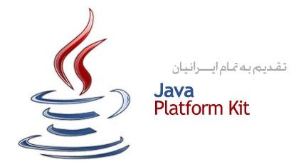 دانلود Java SE Runtime Environment (JRE) v11.0.2 - مجموعه ابزارهای پلاتفرم جاوا برای ویندوز