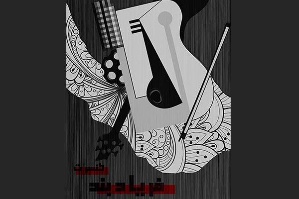 اجرای کنسرت موسیقی تلفیقی « فریاد بند » در رشت