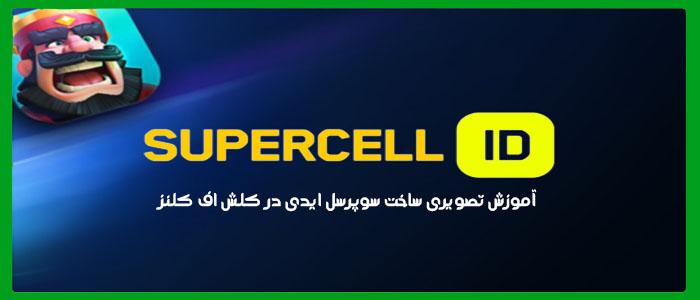 آموزش ساخت (Supercell ID) سوپرسل ایدی در کلش اف کلنز – ثبت Supercell ID