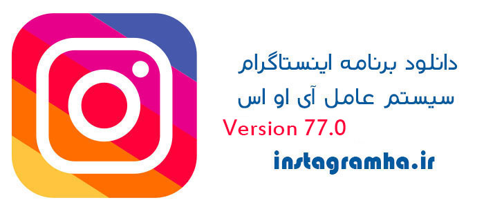 Instagram Version 77.0 on the App Store - iTunes - Apple