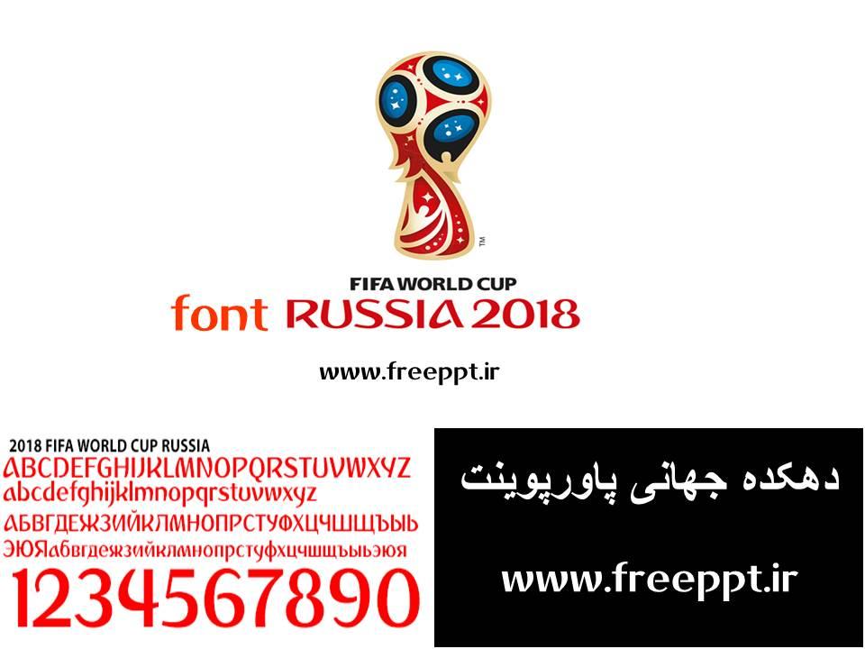 دانلود فونت جام جهانی 2018 روسیه