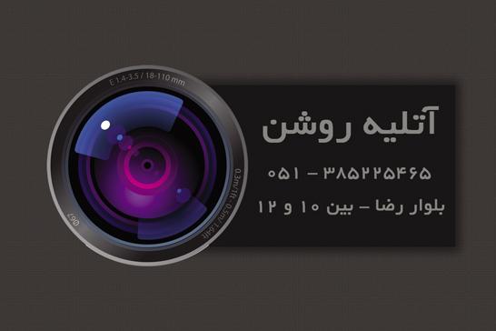 دانلود طرح لایه باز کارت ویزیت آتلیه و عکاسی