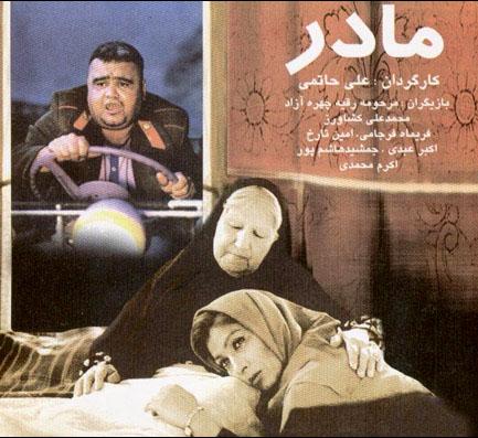 دانلود زنگ موبایل زیبا از فیلم ایرانی مادر  1368