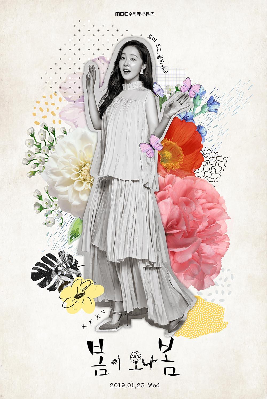 [تصویر:  Spring_Turns_to_Spring_Poster2.jpg]