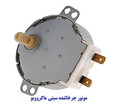 تعمیر ماکروویو در اصفهان