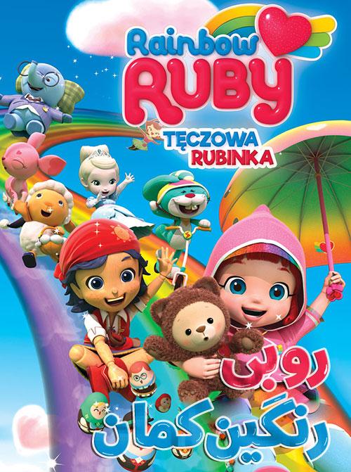 دانلود رایگان کارتون روبی رنگین کمان با دوبله فارسی Rainbow Ruby 2016