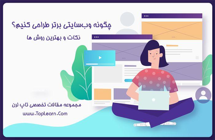 چگونه وبسایتی برتر طراحی کنیم (نکات و بهترین روشها)